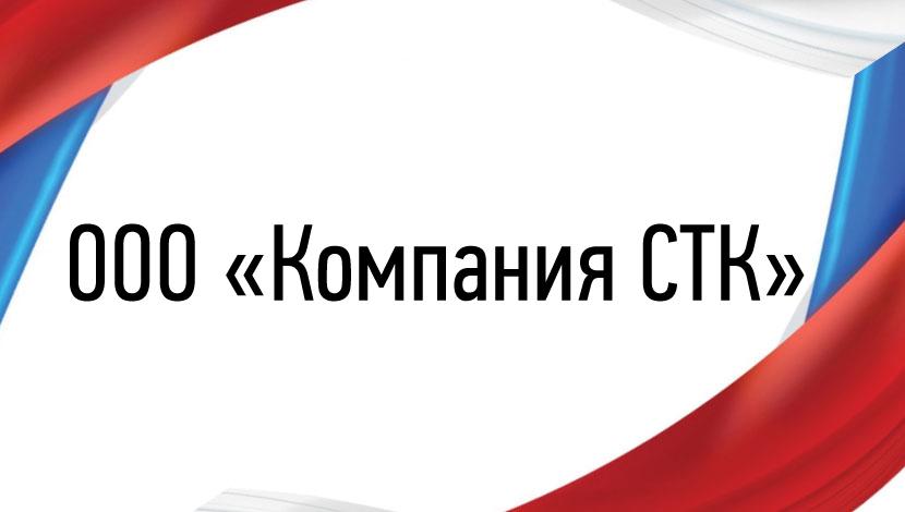 ООО «Компания СТК»
