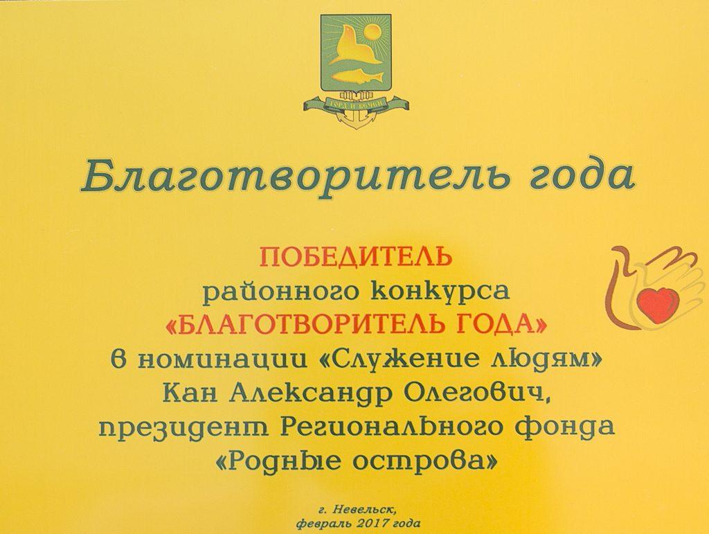 Администрация г.о. Невельск