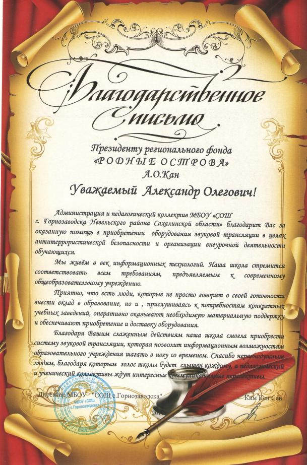 Администрация и педагогический коллектив МБОУ