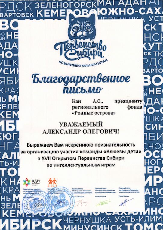 Открытое Первенство Сибири по интеллектуальным играм