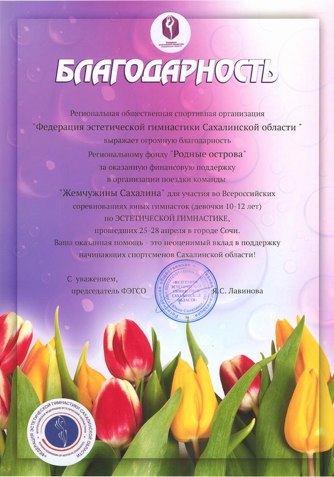 Федерация эстетической гимнастики Сахалинской области