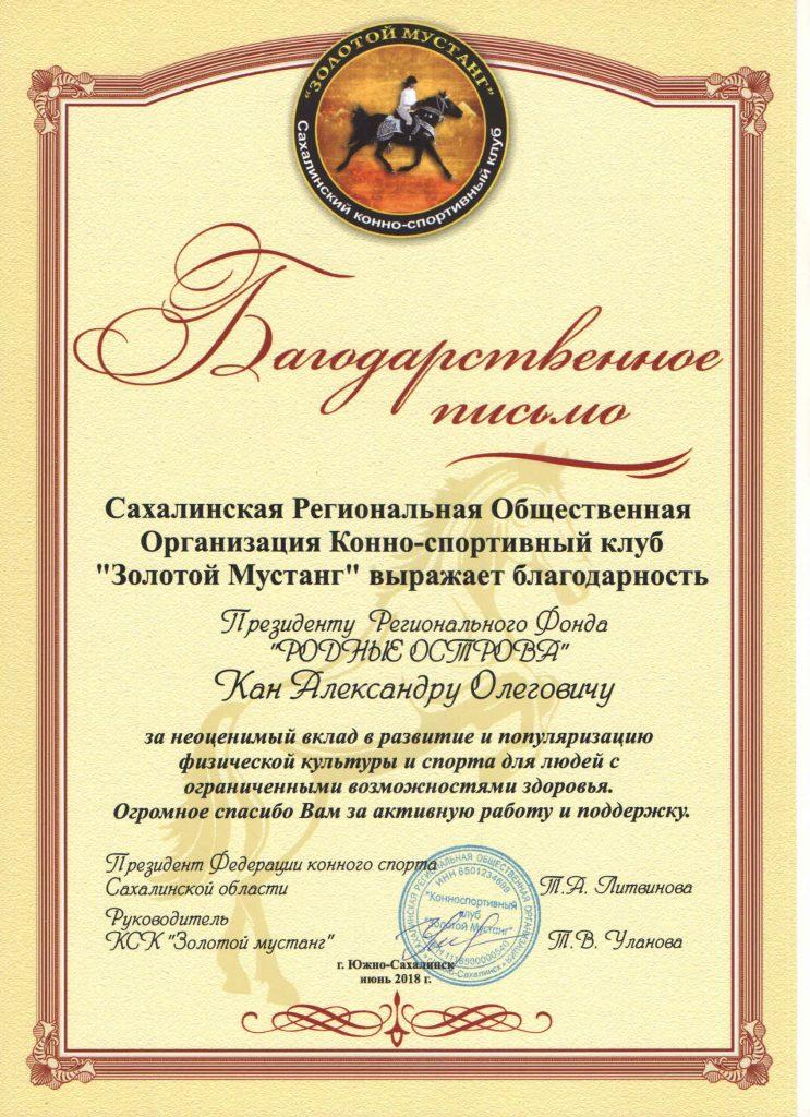 Сахалинская региональная Общественная организация Конно-спортивный клуб «Золотой Мустанг»
