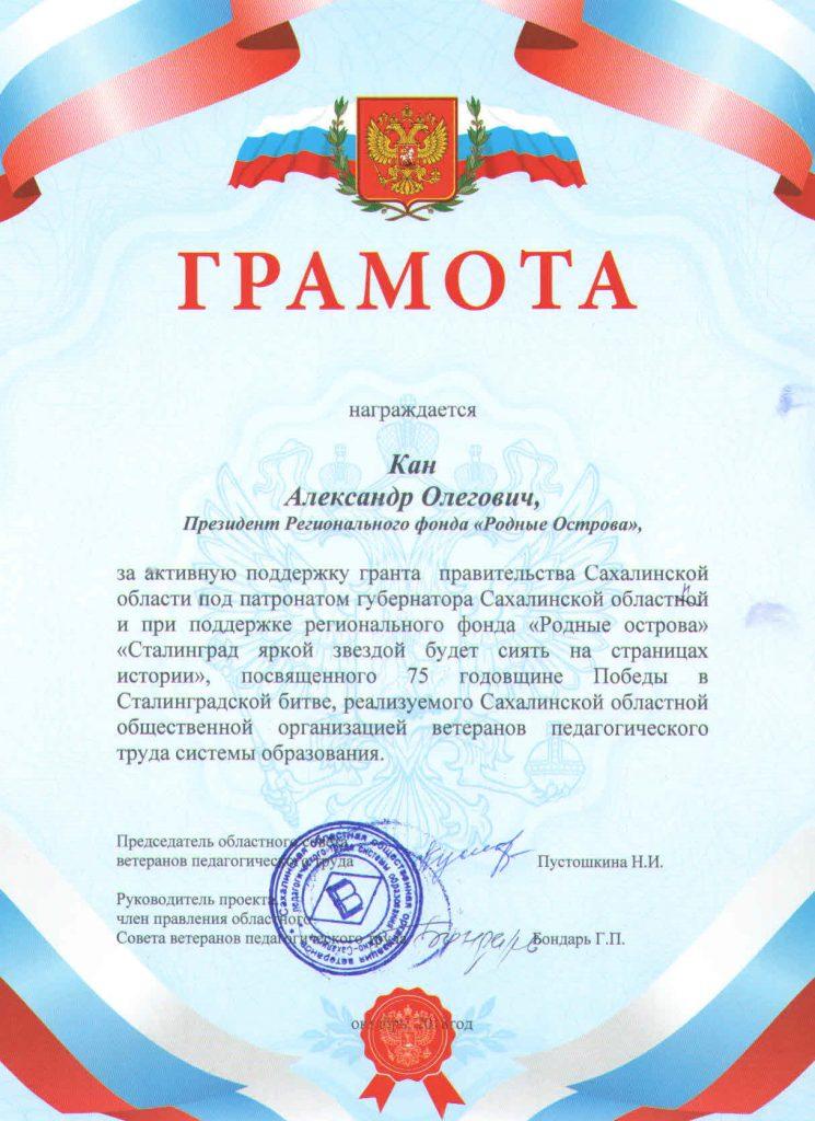 Областной совет ветеранов педагогического труда