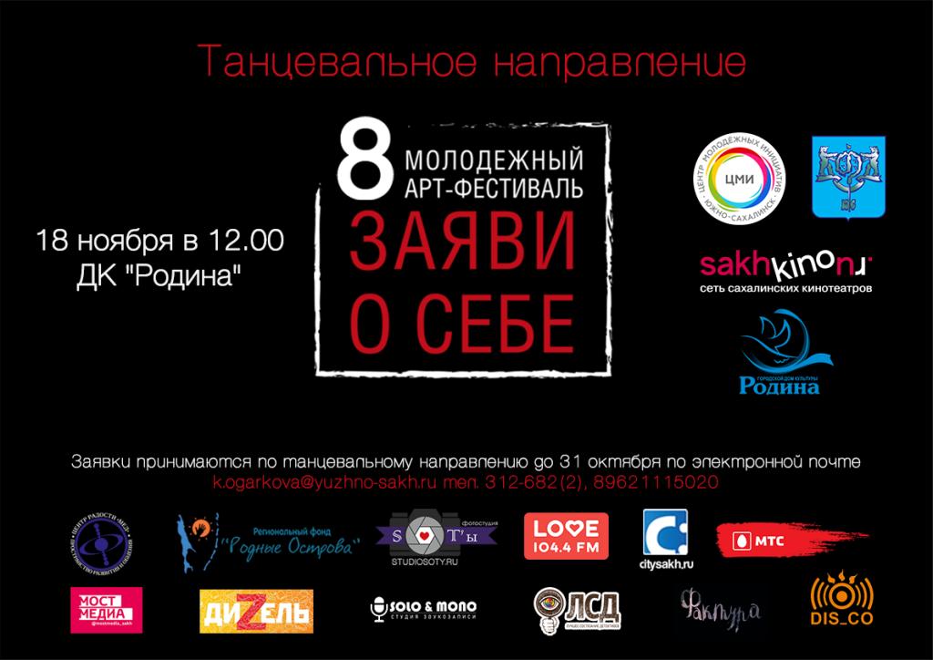 Танцевальная битва состоится в Южно-Сахалинске.