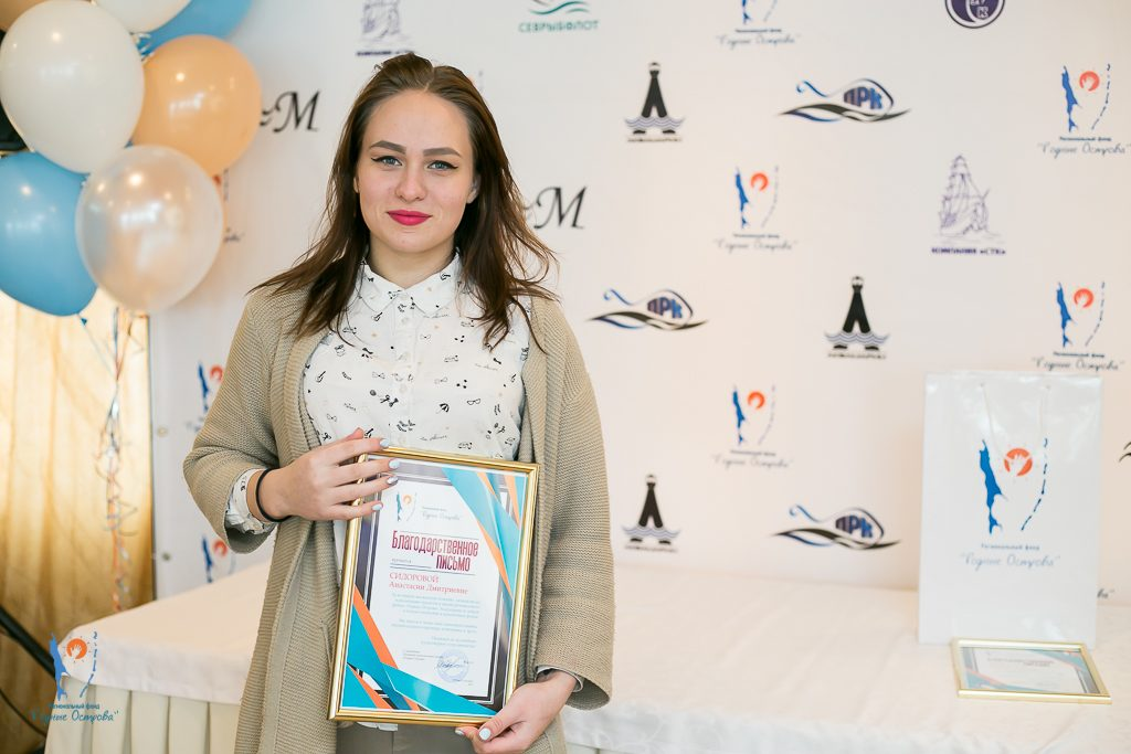 Самых активных волонтеров наградили в фонде «Родные Острова».