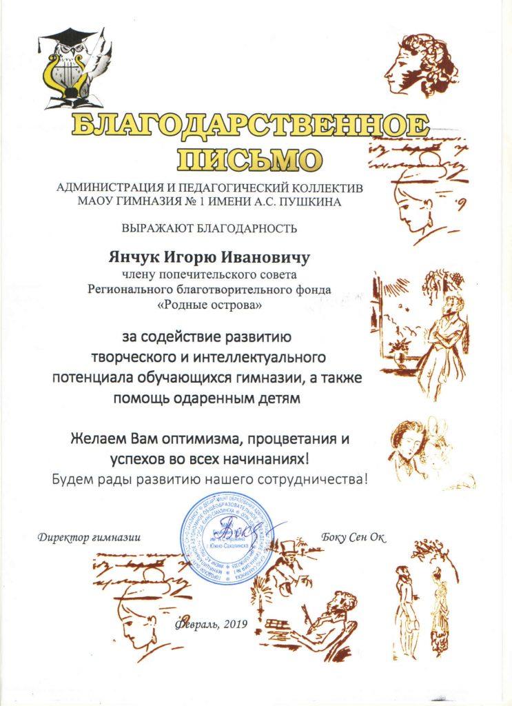Администрация и педагогический коллектив МАОУ гимназия №1 имени А.С. Пушкина