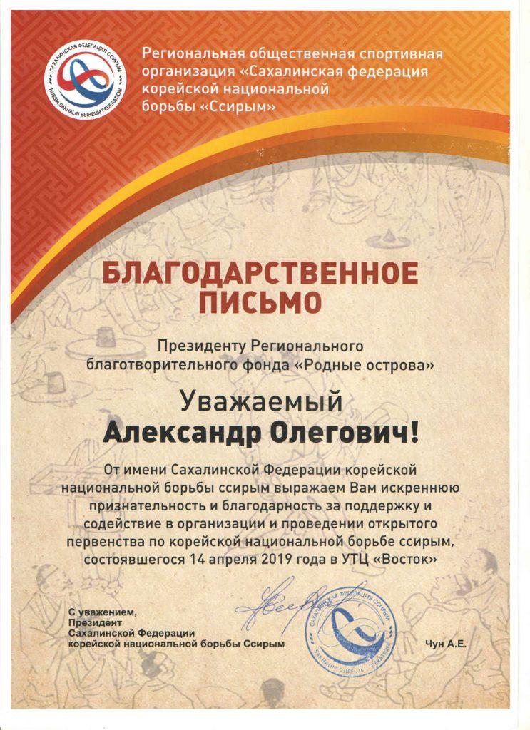 Региональная общественная спортивная организация