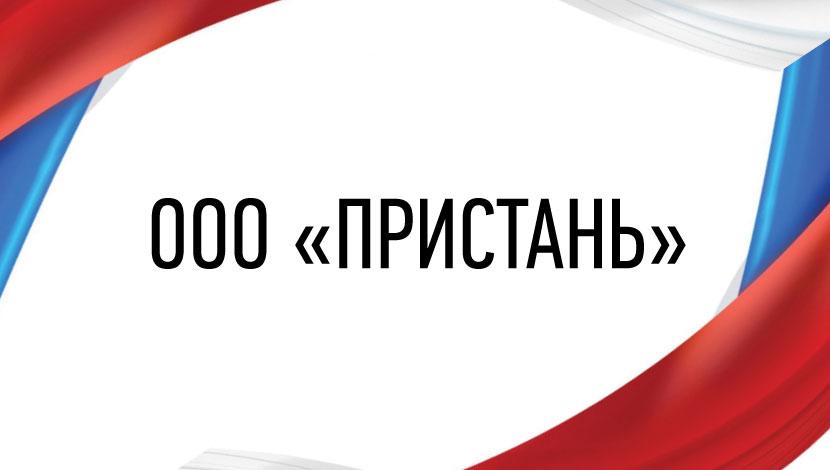 ООО «Пристань»