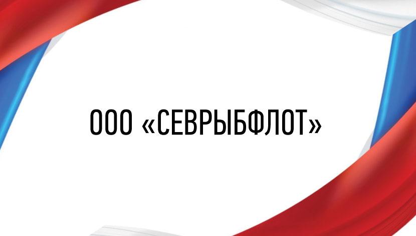 ООО «Севрыбфлот»