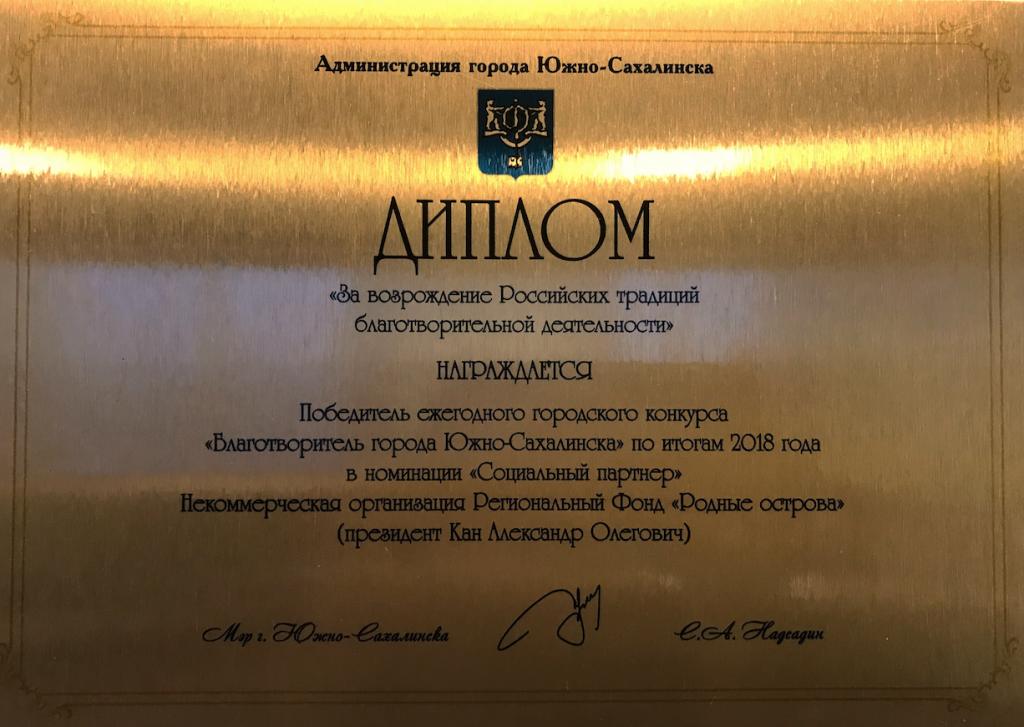 Благотворитель города Южно-Сахалинска - 2018