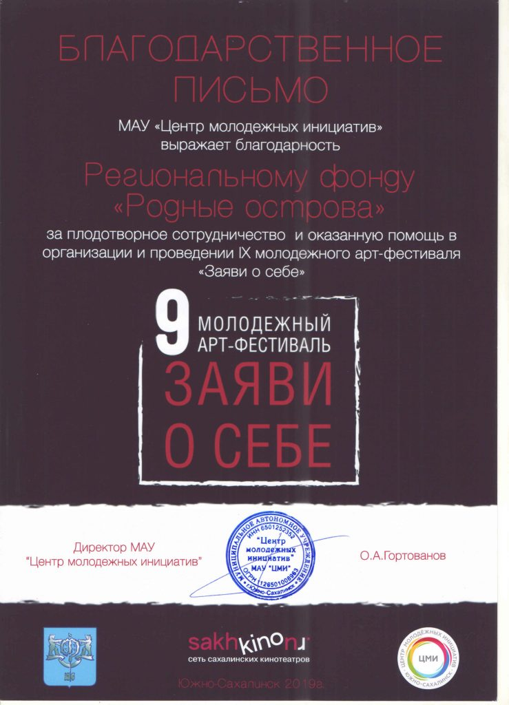 МАУ «Центра молодежных инициатив»