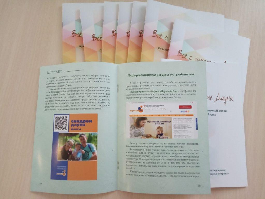 «Всё о синдроме Дауна. Путеводитель для родителей детей с синдромом Дауна»