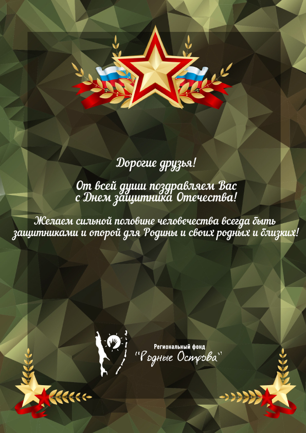 От всей души поздравляем Вас с Днем защитника Отечества!
