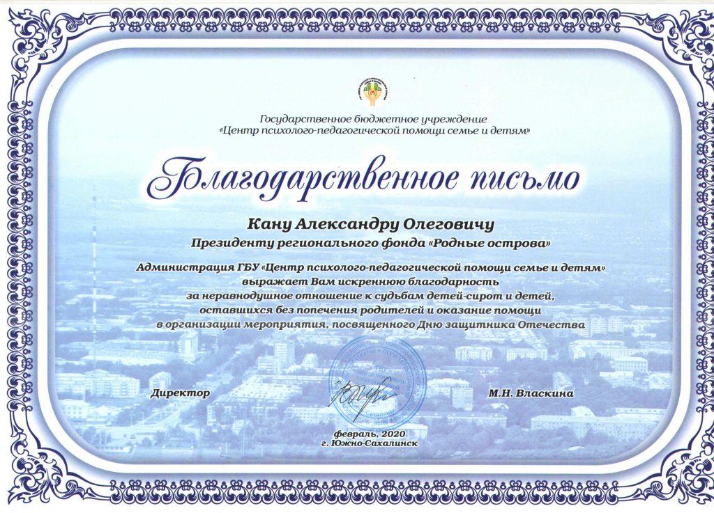 Администрация ГБУ «Центр психолого-педагогической помощи детям»