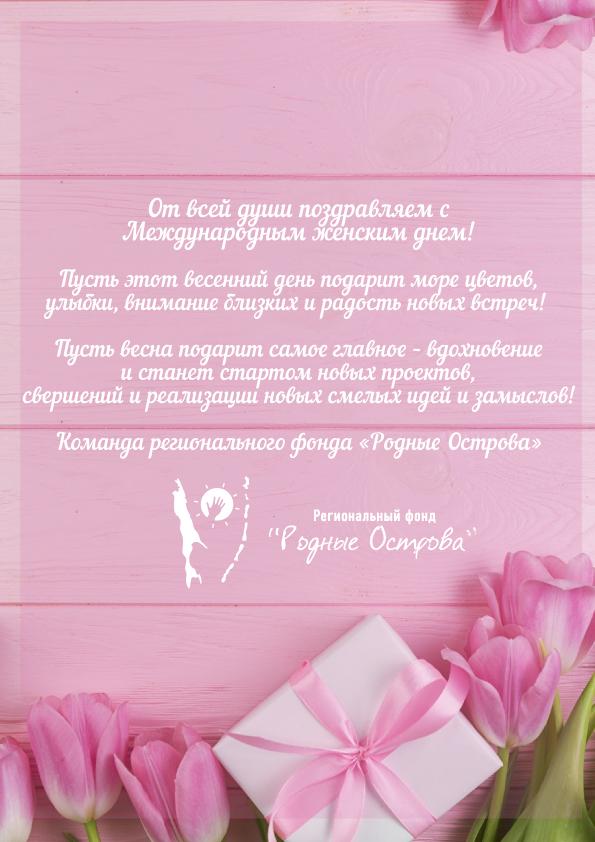 От всей души поздравляем с Международным женским днем!