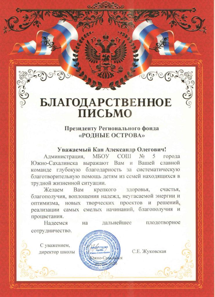 Администрация МБОУ СОШ №5
