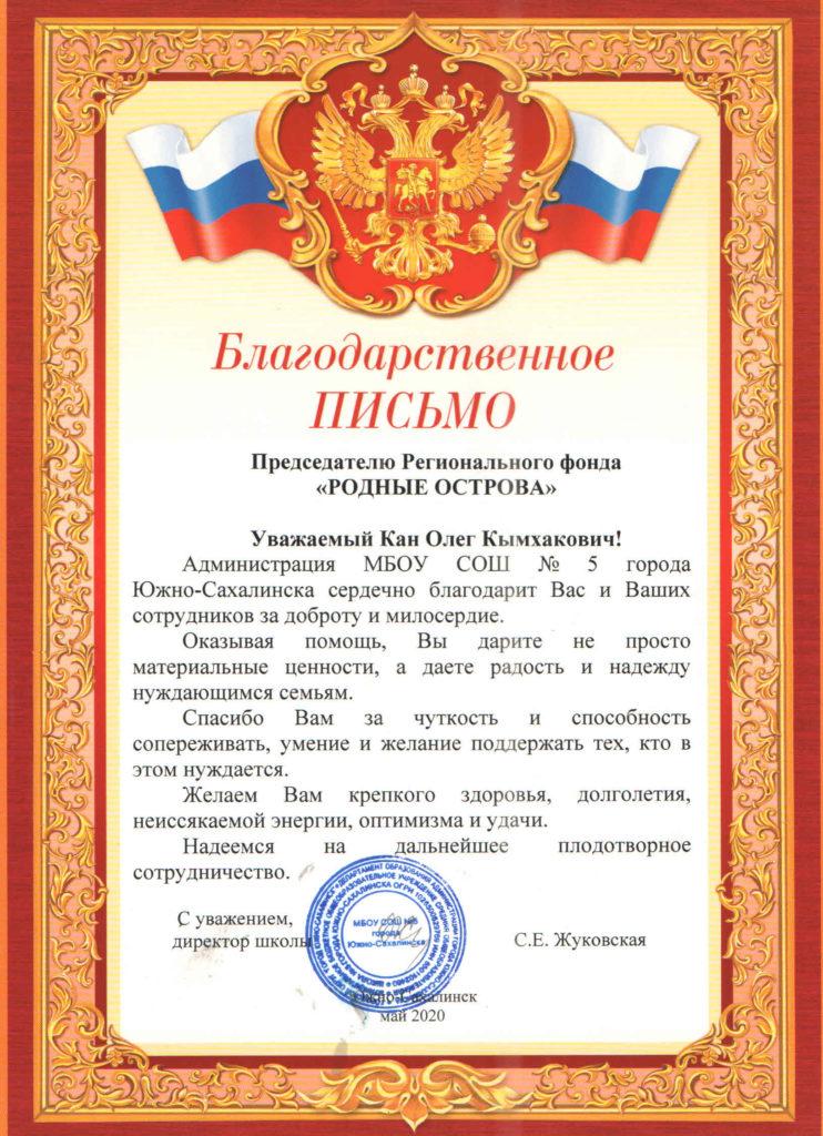 Администрация МБОУ СОШ№5