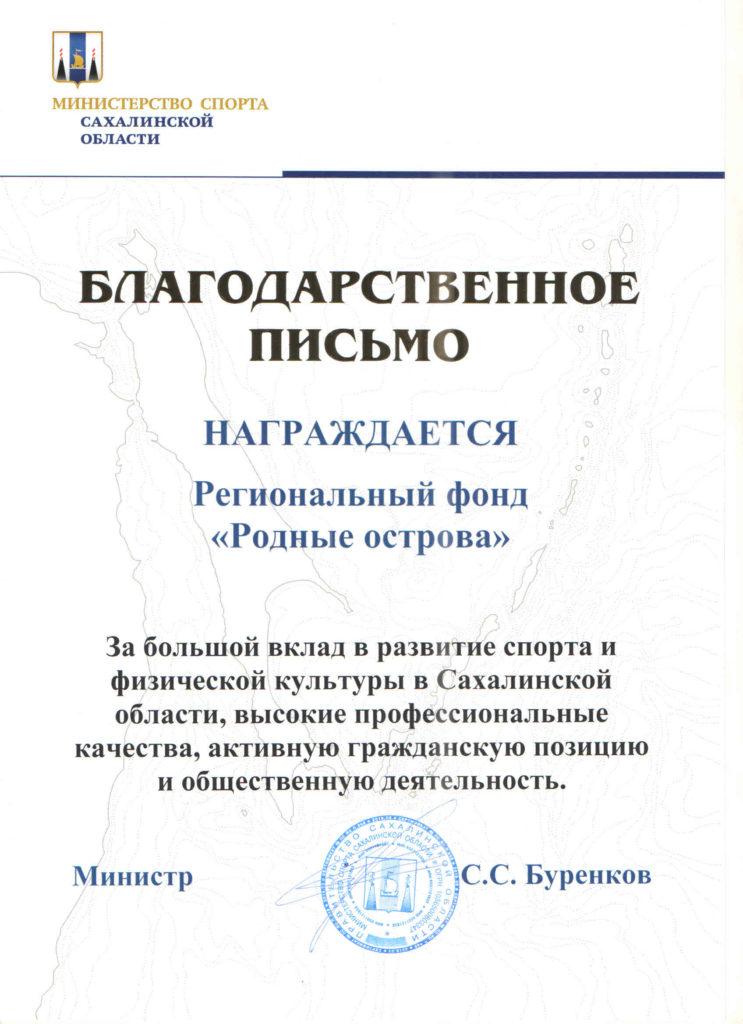 Министерство спорта Сахалинской области